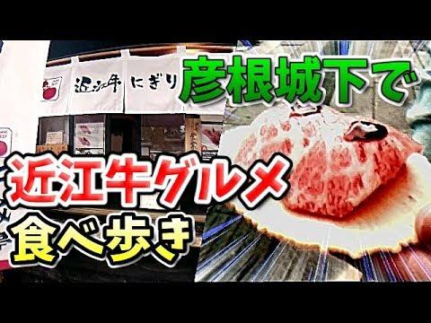 【近江牛B級グルメ】滋賀県 彦根城下で食べ歩きしてきた!!