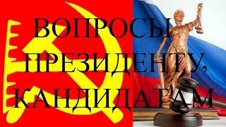 Россия, правовое государство? Если независимый суд.... Дело 1.