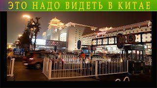 ТОП 5. Путешествие в Китай. Самые красивые и интересные места Китая.(Представляем вашему вниманию небольшой обзор по самым интересным местам Китая. ПОДПИСЫВАЙТЕСЬ НА СУПЕРКАН..., 2014-12-16T07:37:07.000Z)