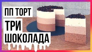 """Муссовый пп торт """"Три Шоколада"""" (89 калорий) / Быстрый пп-рецепт"""