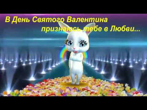 Зайка ZOOBE 'В день Святого Валентина признаюсь тебе в Любви...' - Видео на ютубе