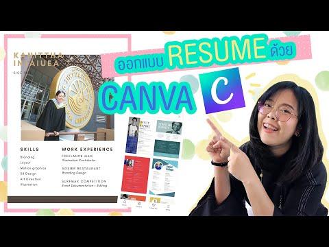 How To Make a Resume in Canva l ออกแบบไม่เป็นก็ทำเรซูเม่สวย ๆ ได้ ฟรี!