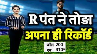 ऋषभ पंत ने तोड़ा अपना ही पुराना वर्ल्ड रिकॉर्ड | Rishabh Pant 310 run 200 ball