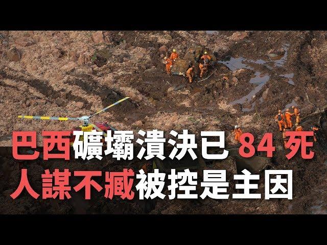 巴西礦壩潰決已84死 人謀不臧被控是主因【央廣國際新聞】