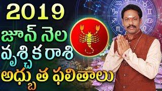 2019 జూన్ నెల వృశ్చిక రాశి వారి విజయ రహస్యం|JKR BHAKTHI | 2109 JUNE VRUSCHIKA RASI VIJAYA RAHASYAM |