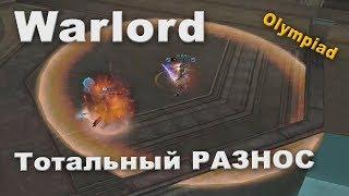 Warlord гнущий весь олимп Рили Оо