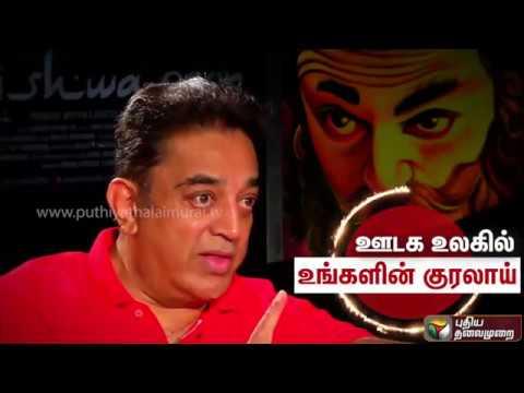 Agni Paritchai   Promo   Puthiya Thalaimurai TV