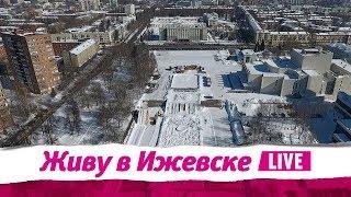 Живу в Ижевске 20.03.2018