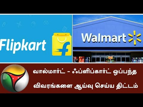 Centre plans to review the contract of Walmart and Flipkart | #Flipkart #Walmart
