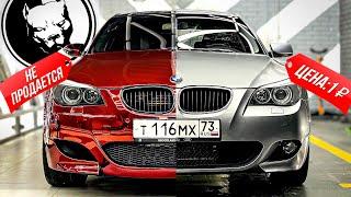 Нашли БМВ Давидыча, сделали копию, продаем за рубль! Гараж BMW E60: M5 Тень, Альпина и #тачказарубль