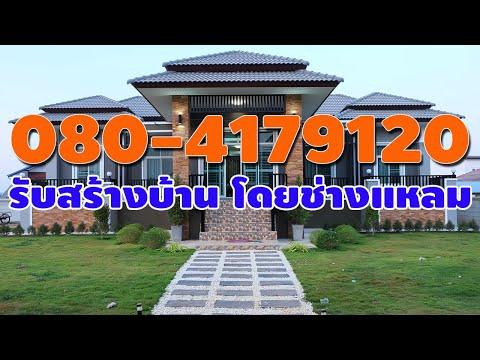 รับสร้างบ้านโดยช่างแหลม0804179120