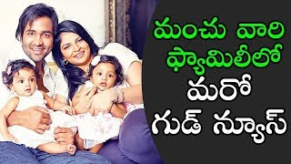 Manchu Vishnu Wife Viranica Reddy Blessed With A Baby Boy | Manchu's Family New Year Gift