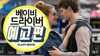 베이비 드라이버 (Baby Driver, 2017) 본 예고편 |PLAYYMOVIE