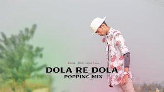 DOLA RE DOLA POPPING MIX | Dance Cover | Step-N-Rise | Yogesh Adsule
