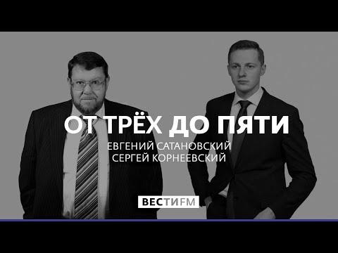Политика безопасности стран Центральной Азии * От трёх до пяти с Сатановским (28.05.19)