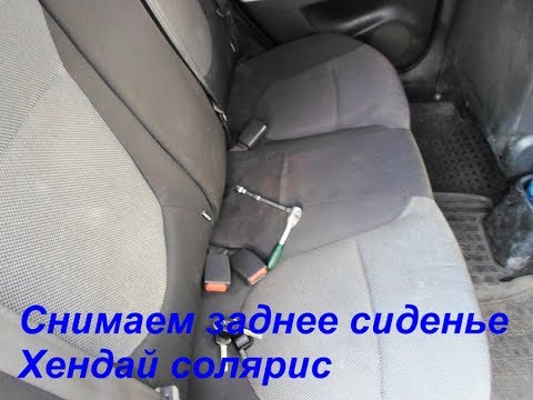 Как снять заднее сиденье Соляриса