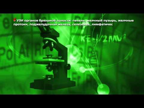 Медицинский центр Альфамед в Минске - Ультрозвуковая диагностика