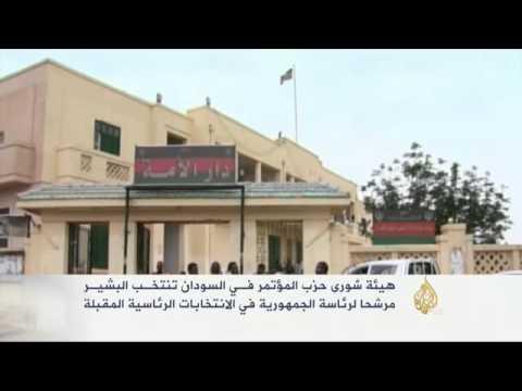 هيئة شورى حزب المؤتمر في السودان تنتخب البشير