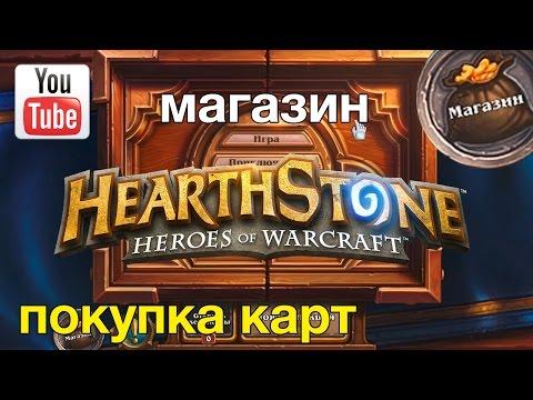 Hearthstone — Магазин (покупка бустеров и доступ к приключениям)