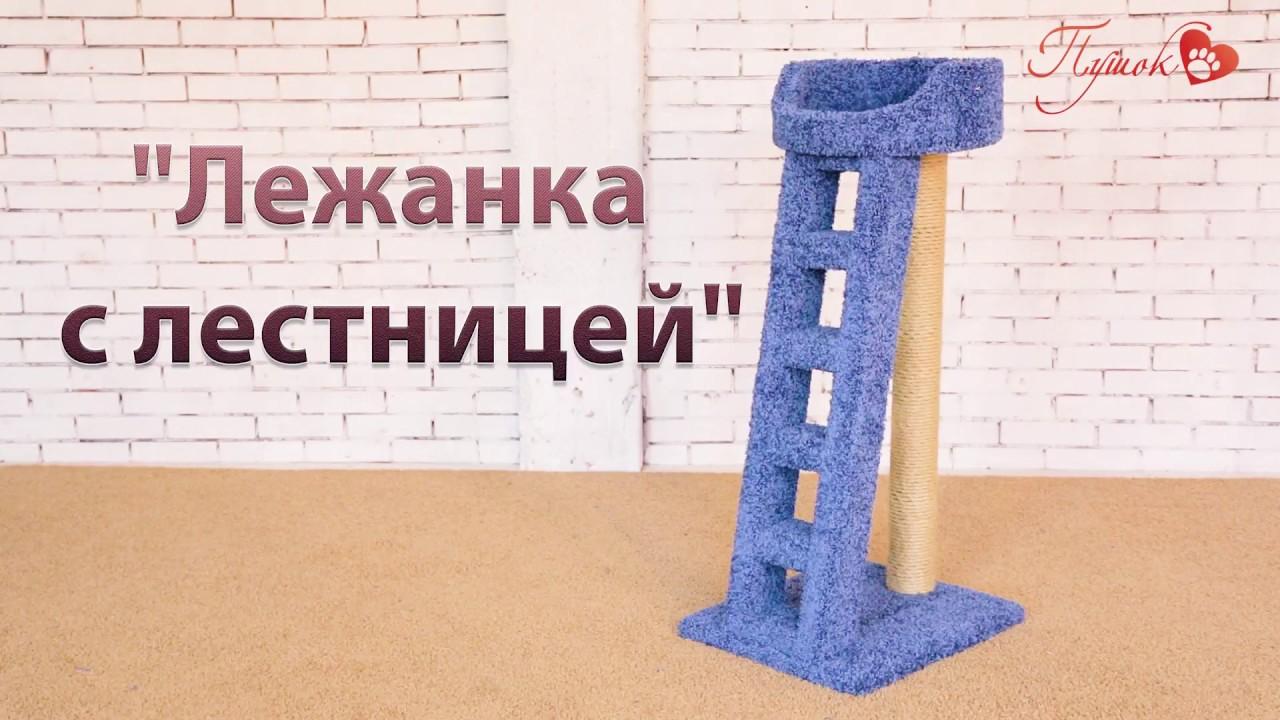 Сборка комплекса «Лежанка с лестницей»