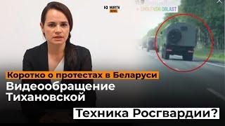 Коротко о протестах в Беларуси: Новое обращение Тихановской и техника Росгвардии?