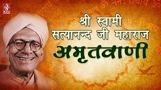 Amritvani | Shri Ram | Shree Swami Satya Nand Ji Maharaj