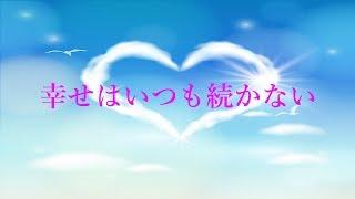 歌詞☆ 幸せはいつも続かない どこを探しても見つからない how to love, ...