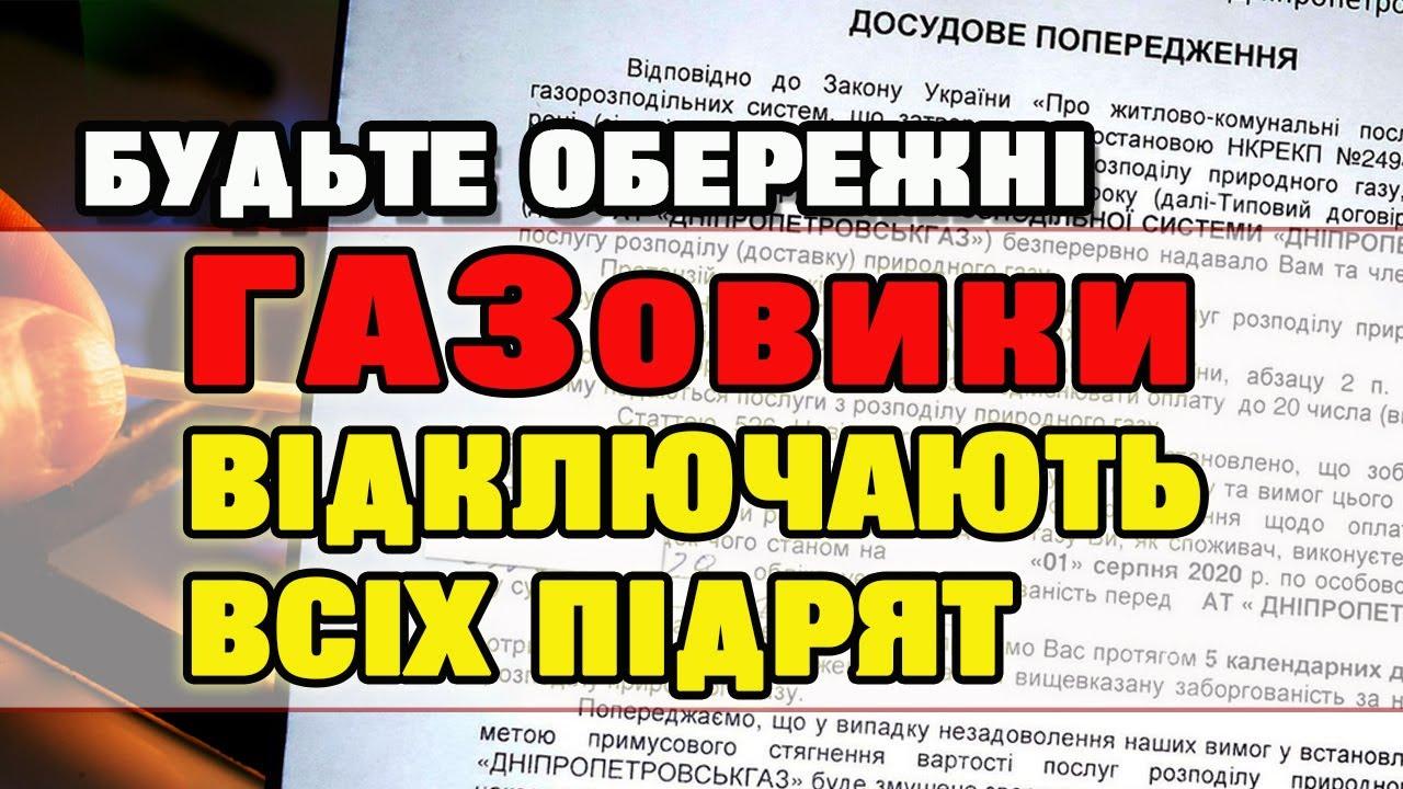 Газові компанії МАСОВО відключають ГАЗ українцям.