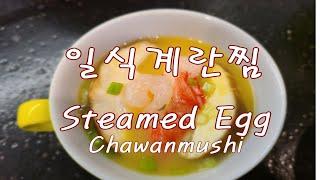 계란찜 /새우 계란 찜 / 에피타이저 / 일식 차완무시…