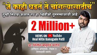 तुम्ही निराश असाल तर हा व्हिडीओ तुमच्यासाठी आहे । जे घडतं ते चांगल्यासाठीच |Nitin Banugade Patil