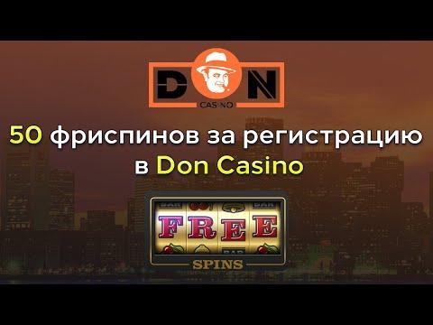 Бездепозитный бонус в казино Дон. 50 фриспинов за регистрацию