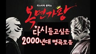 [KPOP MP3] 복면가왕(蒙面歌王)★레전드 노래모음 ♬다시 듣고싶은 2000년대 리메이크명곡 노래모음