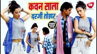 2019 का सबसे हिट गाना | कवन साला दरजी तोहार | Dinesh Yadav Dildar | New Bhojpuri Hit Song
