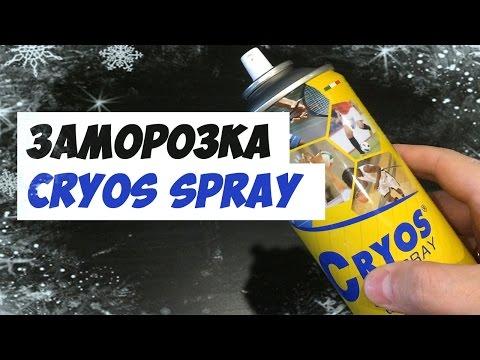 Спортивная заморозка или охлаждающий спрей Cryos Spray! как использовать спортивную заморозку?