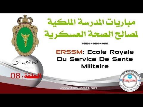 الحلقة 08: المدرسة الملكية للصحة العسكرية الطب وطب الأسنان والصيدلة