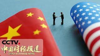 《中国财经报道》 20190710 10:00| CCTV财经