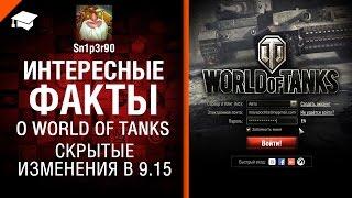 Интересные факты о WoT - Скрытые изменения в 9.15 - от Sn1p3r90 [World of Tanks]