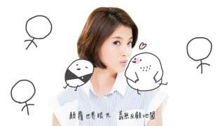 王樂妍「風箏」完整版MV(官方版)