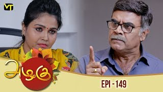 Azhagu - Tamil Serial | அழகு | Episode 149 | Sun TV Serials | 17 May 2018 | Revathy | Vision Time