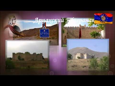 Краткая история Арцаха, Карабах
