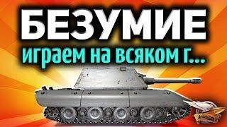 Стрим - БЕЗУМИЕ - Играем на всякой фигне в World of Tanks и РАДУЕМСЯ