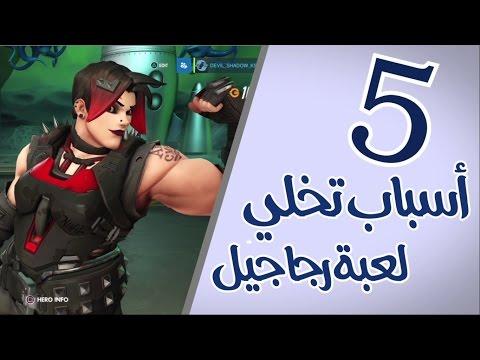 اوفرواتش لعبة ورعان !! - Overwatch thumbnail