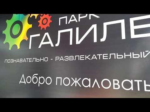 ПАРК ЧУДЕС ГАЛИЛЕО В НОВОСИБИРСКЕ