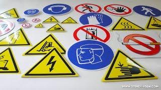 Изготовление знаков безопасности(Изготовление табличек и знаков безопасности на фирме