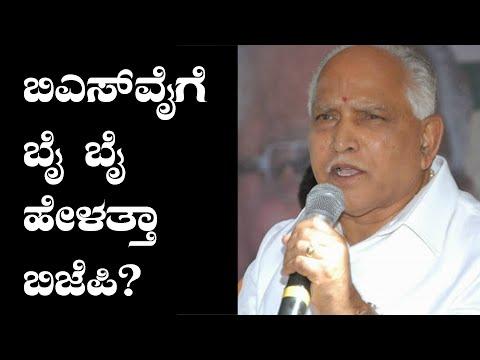lok sabha election 2019: ಲೋಕಸಭೆ ಚುನಾವಣೆಗೆ ಮುನ್ನವೇ ಬಿಎಸ್ ವೈಗೆ ಬಿಜೆಪಿ ಬೈ ಬೈ? | Oneindia Kannada