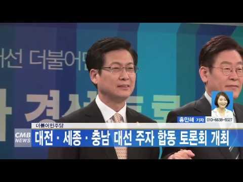 [대전뉴스] 더불어민주당, 대전세종충남 대선 주자 합동 토론회 개최