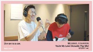 TheEastLight. - You`re My Love(Acoustic Pop Mix), 더 이스트라이트 - You`re My Love [별이 빛나는 밤에] 20170603