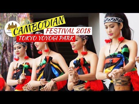 CAMBODIA FESTIVAL 2018 TOKYO @ YOYOGI PARK