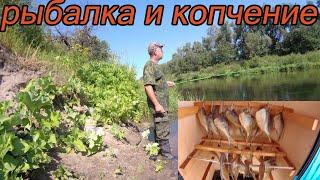 Ловля и холодное копчение рыбы Рыбалка 24 июля на реке дымогенератор Hobbi Smoke