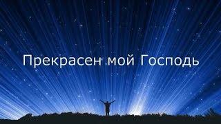 """Прекрасен мой Господь - """"Новый Народ"""""""